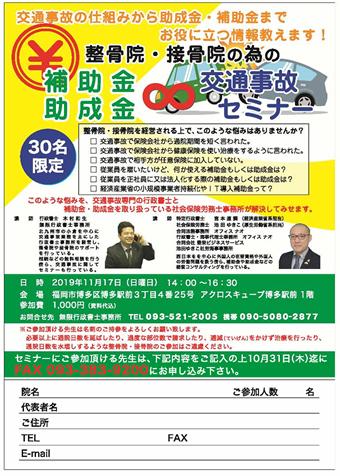 交通事故セミナー